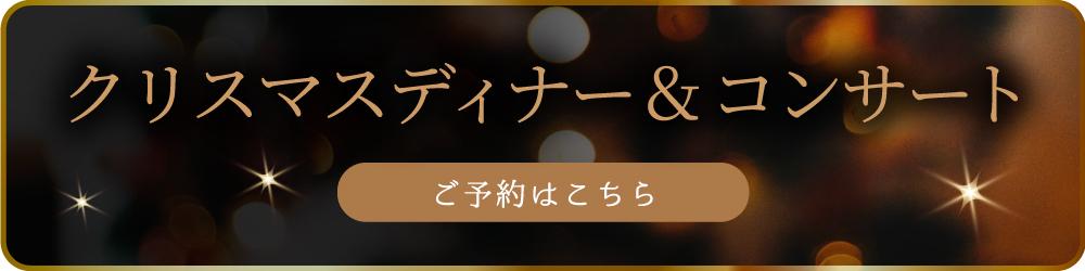 クリスマスコンサート&ディナーショー